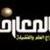 قناة المعارف الفضائية  - Al Maaref TV