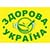 ТВ канал Здоровая Украина