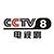 CCTV-8