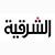 Al Sharqiya TV - تلفزيون الشرقية
